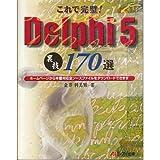 ����Ŋ���!Delphi5���Z170�I