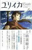 ユリイカ 2007年6月号 特集=上橋菜穂子 〈守り人〉がひらく世界