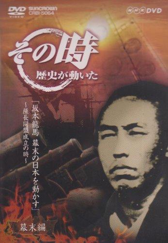 NHK「その時歴史が動いた」 坂本龍馬 幕末の日本を動かす~薩長同盟成立の時~ [DVD]