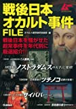 戦後日本オカルト事件FILE (ムーSPECIAL)