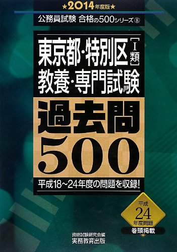 東京都・特別区[1類]教養・専門試験 過去問500 2014年度 (公務員試験 合格の500シリーズ 8)