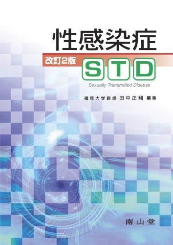 性感染症STD