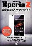 docomo Xperia Z SO-02E入門・活用ガイド (Android Fan)