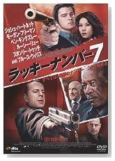 ラッキーナンバー7 スペシャル・プライス [DVD]