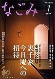 なごみ 2009年 01月号 [雑誌]