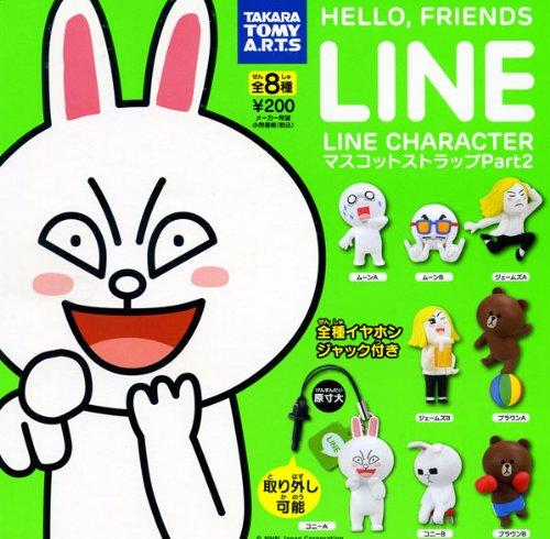ガチャガチャ LINE CHARACTER マスコットストラップPart2 全8種セット