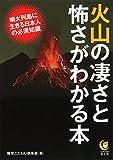 火山の凄さと怖さがわかる本: 噴火列島に生きる日本人の必須知識 (KAWADE夢文庫 1052)