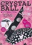 CRYSTAL BALL 晴雨兼用折りたたみ傘BOOK OPTICAL HIPPIE ([バラエティ])