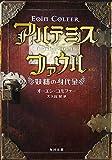 アルテミス・ファウル—妖精の身代金 (角川文庫 コ 17-1)