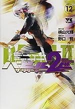 バビル2世ザ・リターナー 12