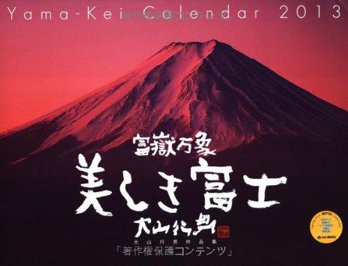 美しき富士 (ヤマケイカレンダー2013 Yama-Kei Calendar 2013)