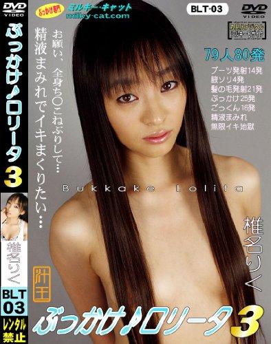ぶっかけ ロリータ 3 椎名りく BLT-03 [DVD]