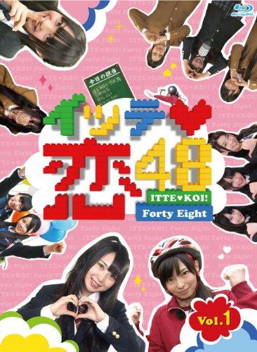 イッテ恋48 VOL.1(初回限定版)(Blu-ray Disc)