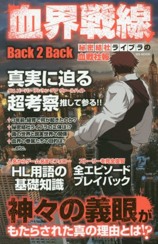 血界戦線Back 2 Back 秘密結社ライブラの血戦社報 (MS mook)