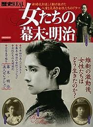 歴史REAL女たちの幕末・明治 (洋泉社MOOK)