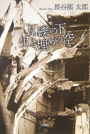 瓦礫の下 生き埋めの空
