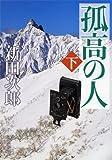 新田次郎『孤高の人 上・下』の書評2:社会人登山家の嚆矢となった加藤の友人関係と孤独感