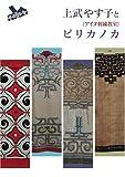上武やす子とピリカノカ(アイヌ刺繍教室)