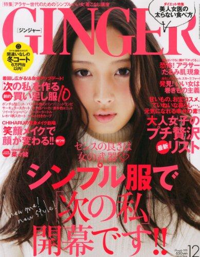 GINGER (ジンジャー) 2012年 12月号 [雑誌]