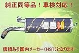 送料無料 純正同等/車検対応 マフラー 081-44 Z PA1 4WD