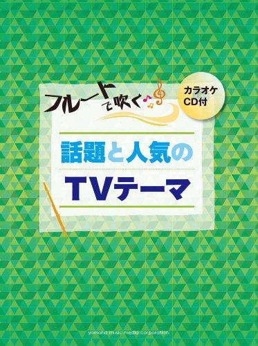 フルートで吹く 話題と人気のTVテーマ(カラオケCD付)