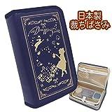 裁縫セット アリスBOOK (日本製裁ちばさみ 右利き用)