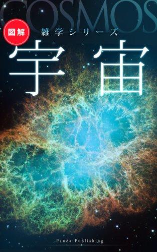 雑学シリーズ 宇宙 (アドベンチャーブックス 雑学シリーズ)の詳細を見る