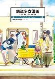 鉄道少女漫画 (楽園コミックス)