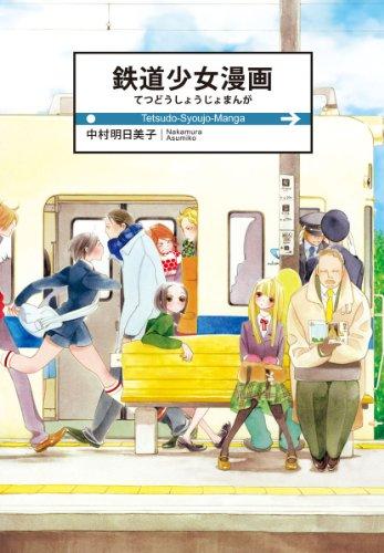 鉄道少女漫画 (楽園)