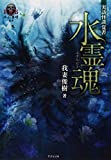 FKB 実話怪談覚書 水霊魂 (竹書房文庫)