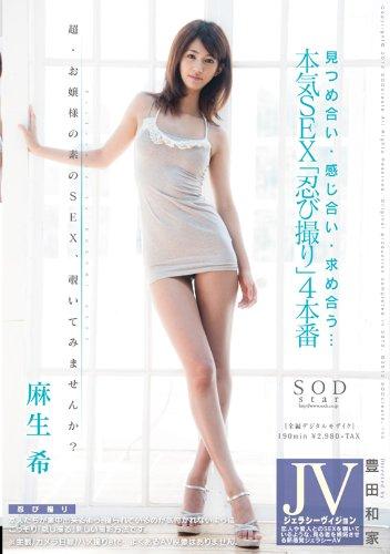 麻生希 見つめ合い・感じ合い・求め合う・・・本気SEX「忍び撮り」4本番 [DVD]