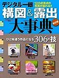 デジタル一眼構図&露出大事典 改訂版 (Gakken Camera Mook)