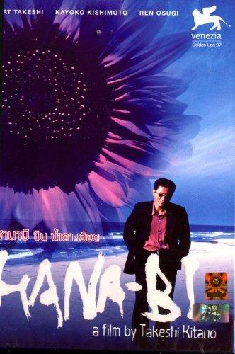 Hana-Bi (Fireworks) 1997 Japanese Classic [Eng Subs] 【海外版】