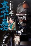 真田十勇士 4 (集英社文庫―コミック版)