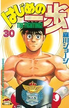 はじめの一歩(30) (講談社コミックス―Shonen magazine comics (2197巻))