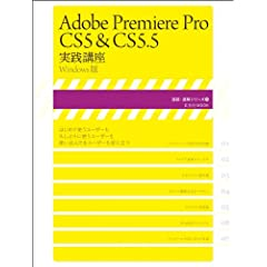 Adobe Premiere Pro CS5CS5.5 Hu (MOOK EV[Y 4)