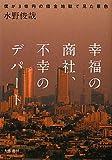 幸福の商社、不幸のデパート ~僕が3億円の借金地獄で見た景色~