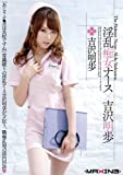 淫乱痴女ナース×吉沢明歩 [DVD]