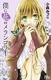 僕に花のメランコリー 3 (マーガレットコミックス)