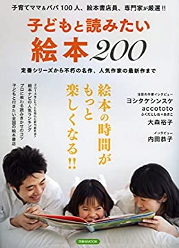 子どもと読みたい絵本200