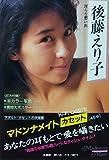 後藤えり子:マドンナメイト (マドンナメイトカセット)