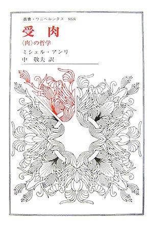 受肉 肉の哲学 叢書ウニベルシタス 868