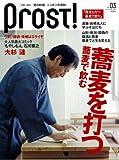 Prost! vol.3 (AUTUMN 2007)—男の料理。ニッポンの食材。 (3) (昭文社ムック) (昭文社ムック)