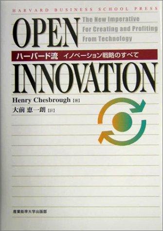 OPEN INNOVATION―ハーバード流イノベーション戦略のすべて
