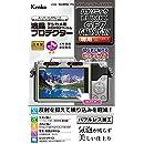 Kenko 液晶保護フィルム 液晶プロテクター Panasonic LUMIX GF7/GM1S/GX7用 KLP-PAGF7