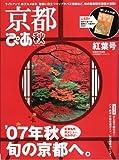 京都ぴあ ('07秋) (ぴあMOOK関西)