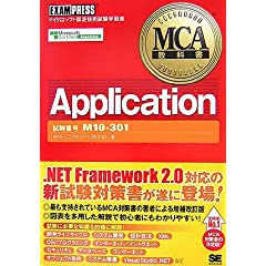 MCA���ȏ�Application(�����ԍ�:M10-301)