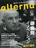alterna(オルタナ) 2014年 05月号 [雑誌]