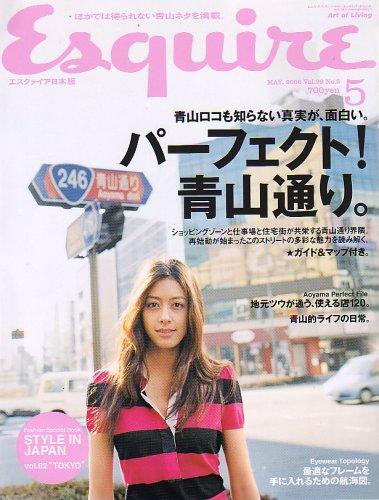 Esquire (エスクァイア) 日本版 2006年 05月号 [雑誌]