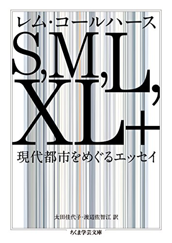 『S,M,L,XL+: 現代都市をめぐるエッセイ』語り、それ自体が都市であるような